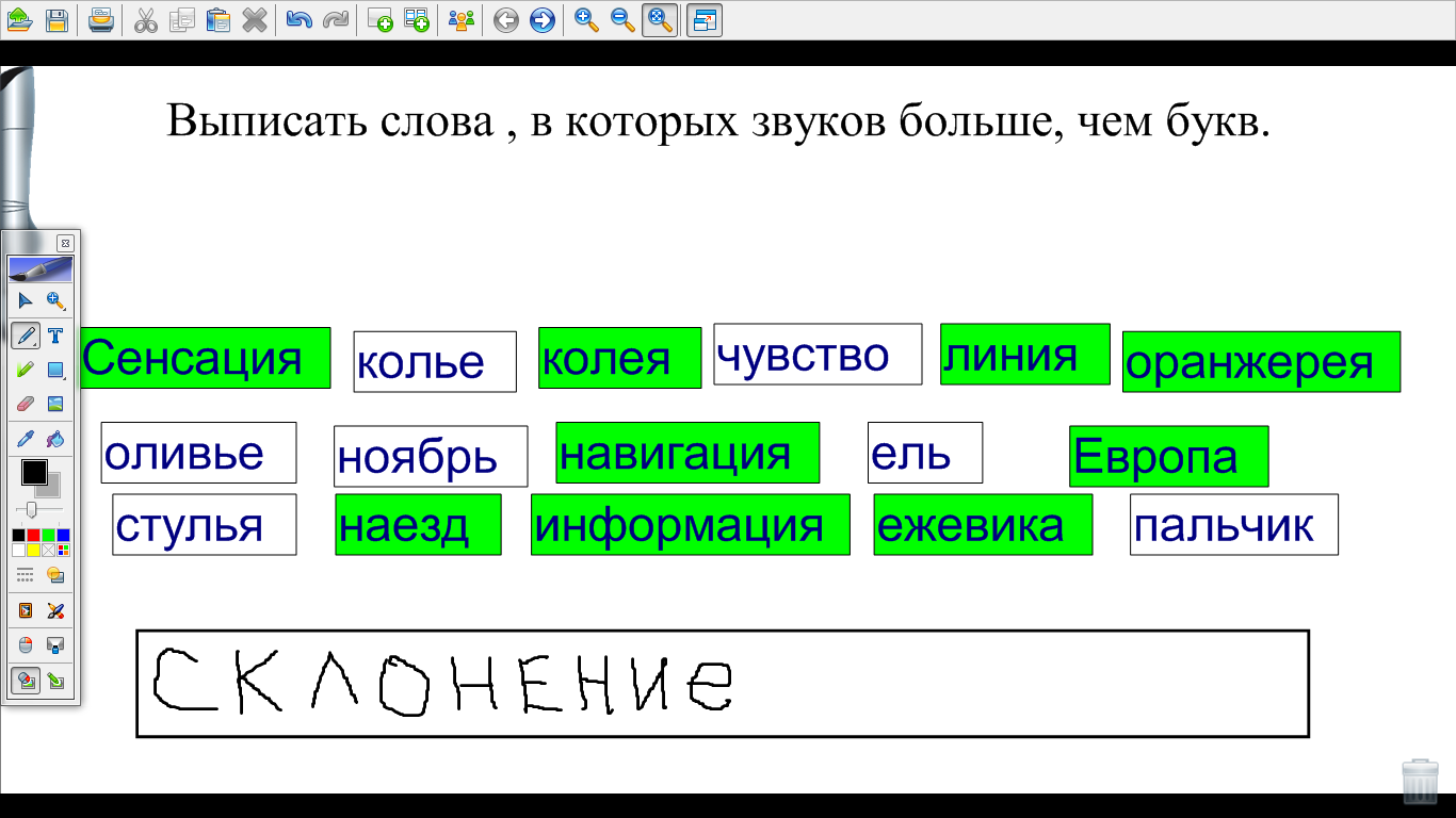 Схема склонений имен существительных фото 383