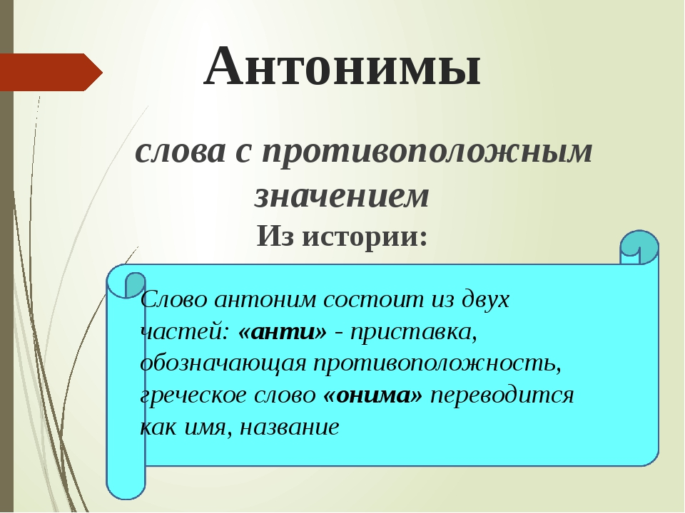Антонимы слова с противоположным значением Из истории: Слово антоним состоит...