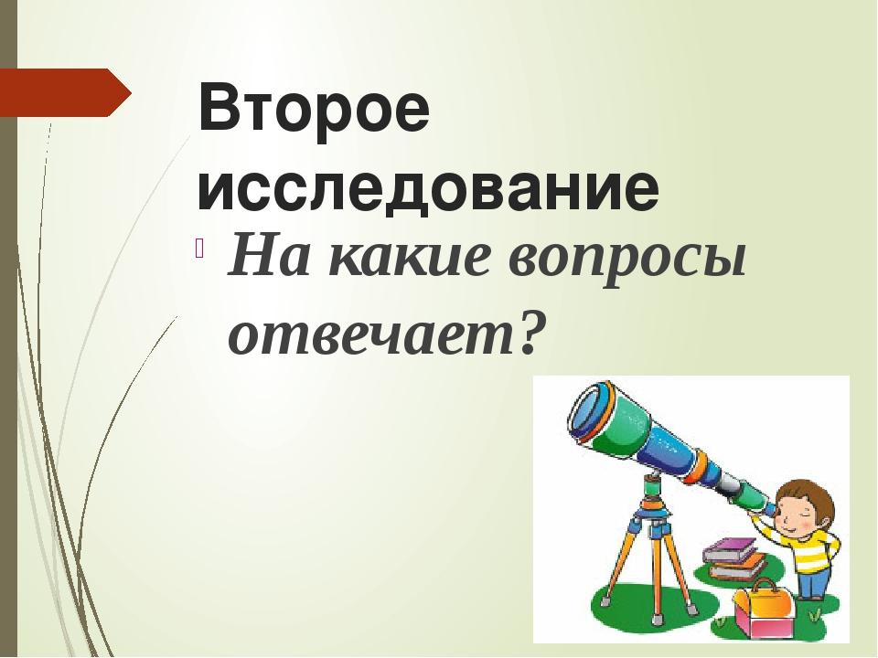 Второе исследование На какие вопросы отвечает?