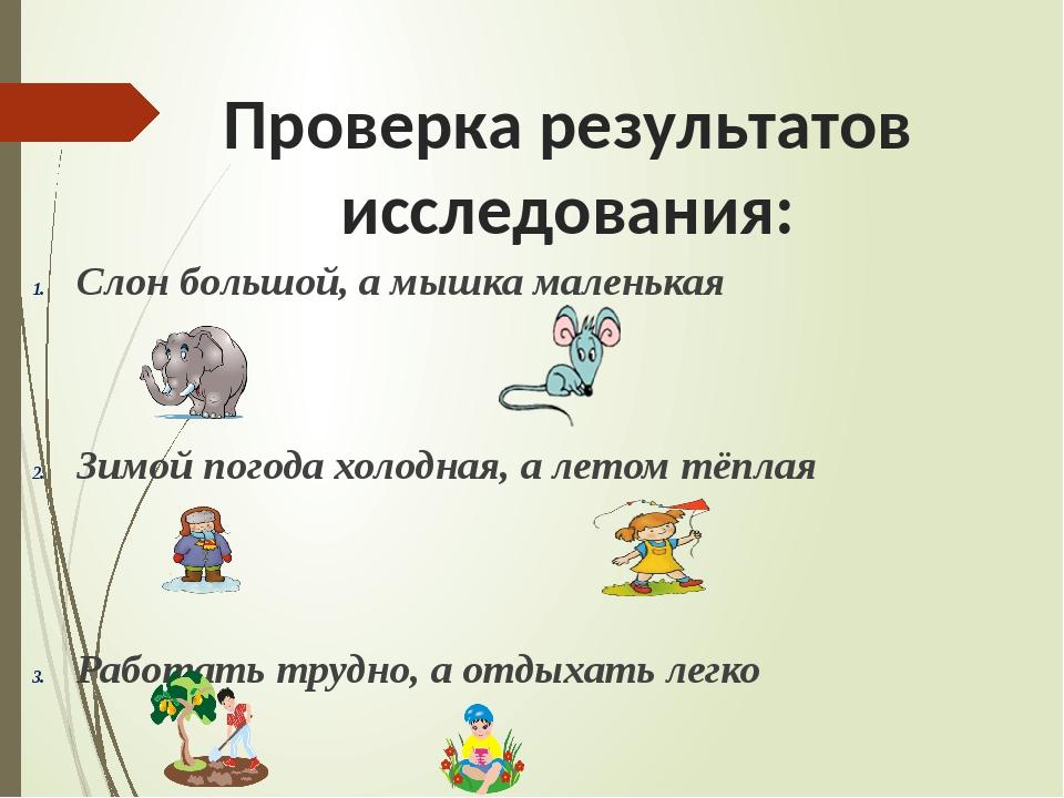 Проверка результатов исследования: Слон большой, а мышка маленькая Зимой пого...
