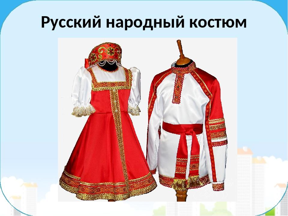 история русских народных костюмов с картинками десяток завязей одном