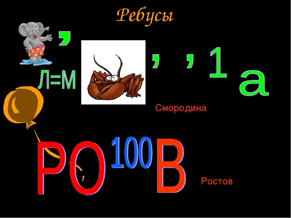 Ребусы Смородина Ростов