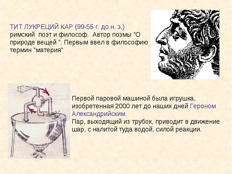 """ТИТ ЛУКРЕЦИЙ КАР (99-55 г. до н. э.) римский поэт и философ. Автор поэмы """"..."""