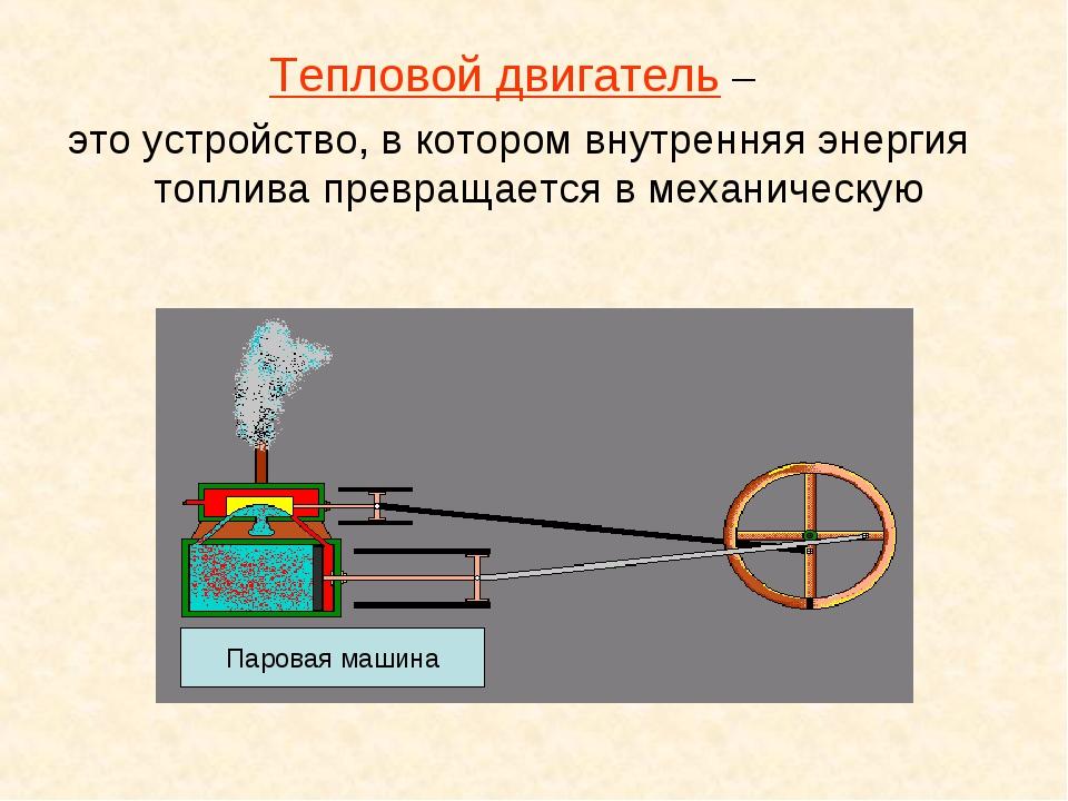Тепловой двигатель – это устройство, в котором внутренняя энергия топлива пре...