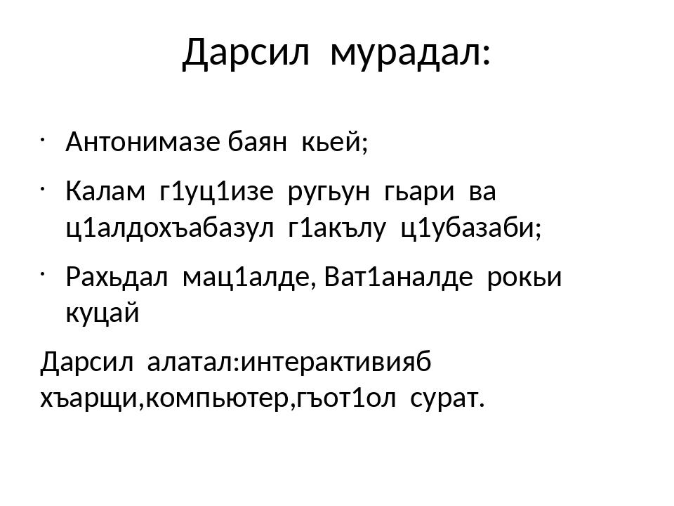 Дарсил мурадал: Антонимазе баян кьей; Калам г1уц1изе ругьун гьари ва ц1алдохъ...