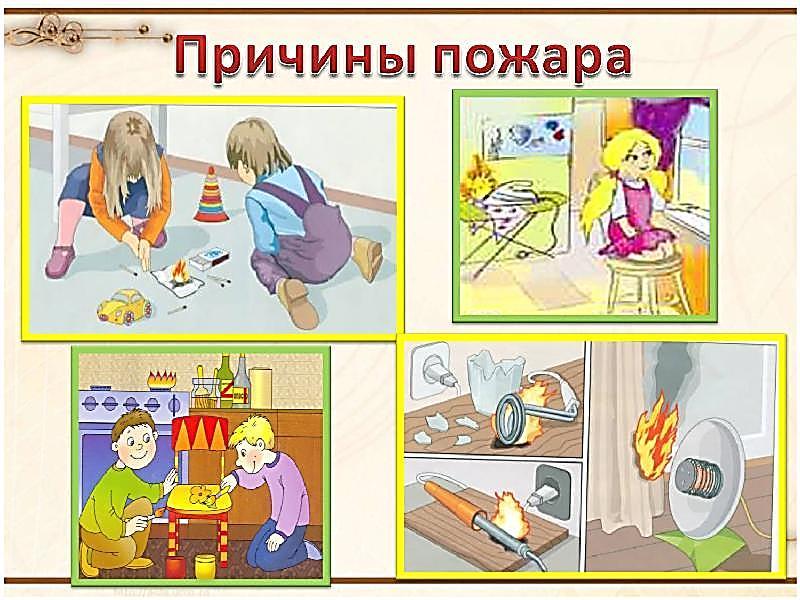 Картинки причина возникновения пожара