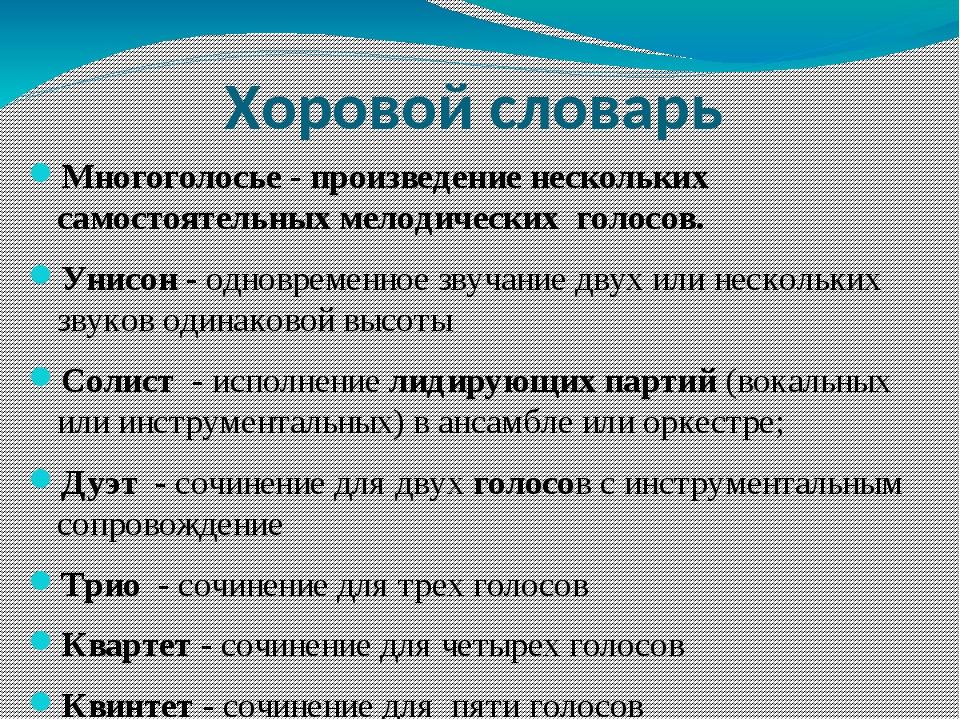 Хоровой словарь Многоголосье - произведение нескольких самостоятельных мелоди...