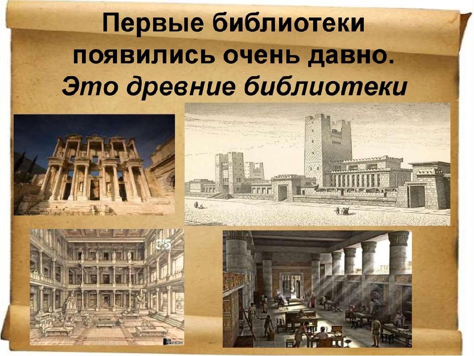 Библиотека история в картинках