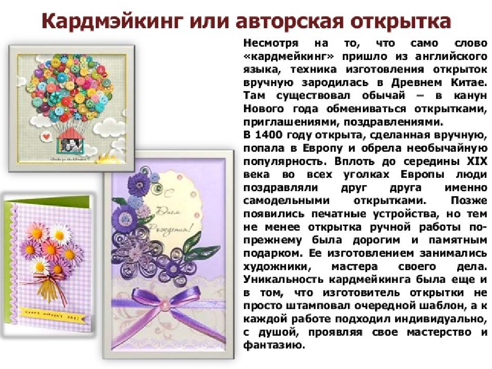 Изготовление открыток актуальность, открытки марта