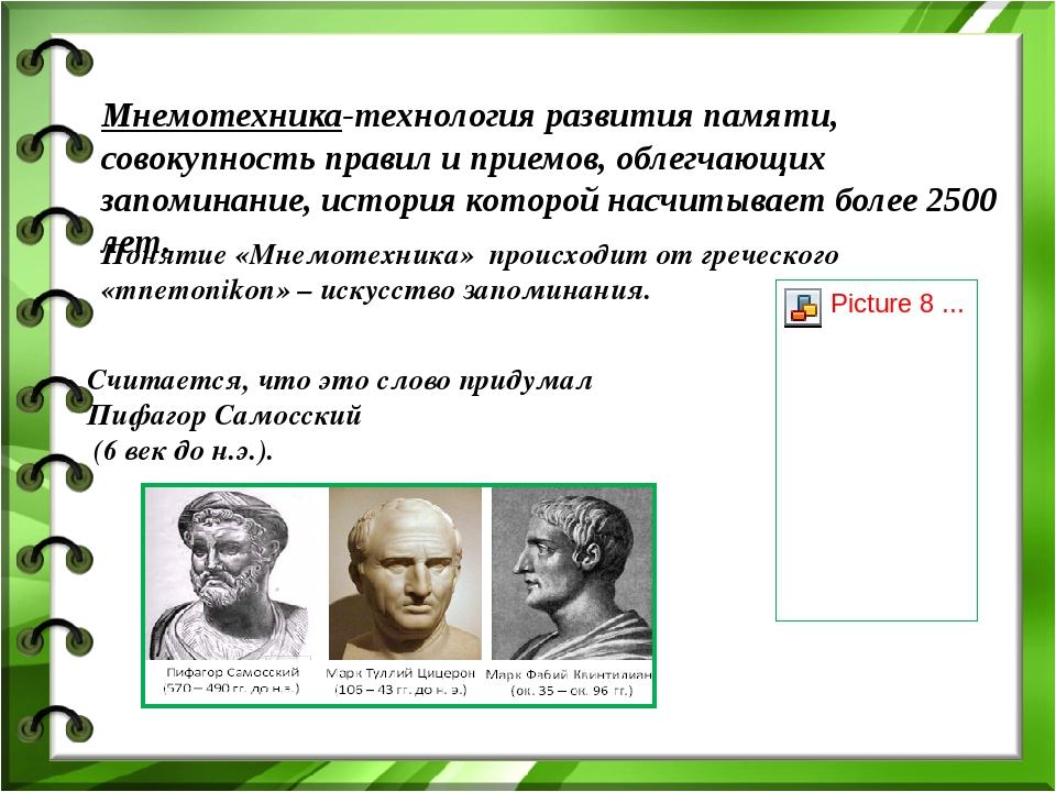 Мнемотехника-технология развития памяти, совокупность правил и приемов, обле...