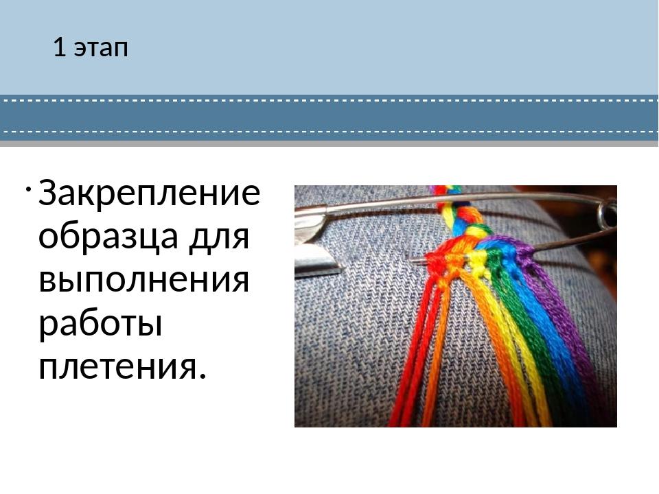 1 этап Закрепление образца для выполнения работы плетения.