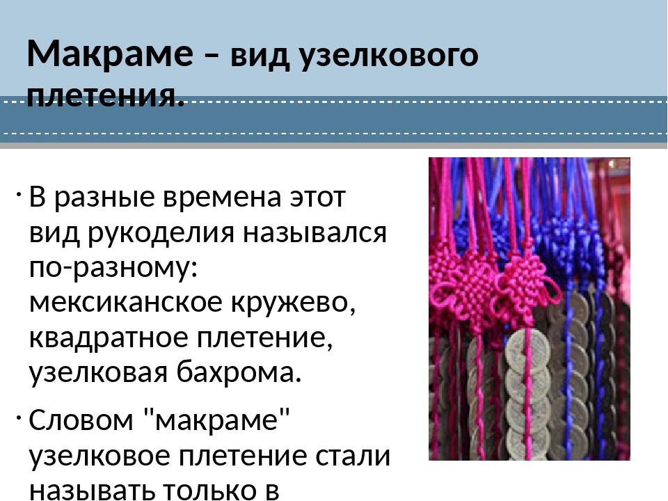 Макраме – вид узелкового плетения. В разные времена этот вид рукоделия называ...