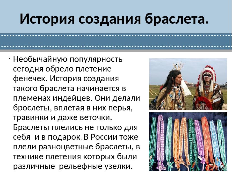История создания браслета. Необычайную популярность сегодня обрело плетение ф...