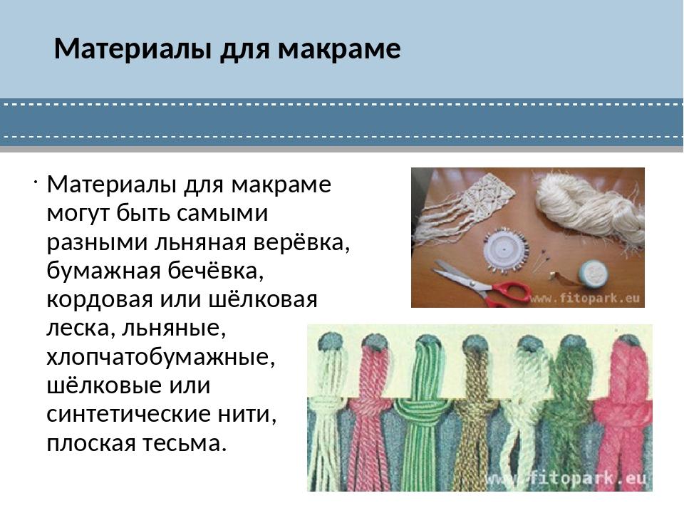 Материалы для макраме Материалы для макраме могут быть самыми разными льняная...