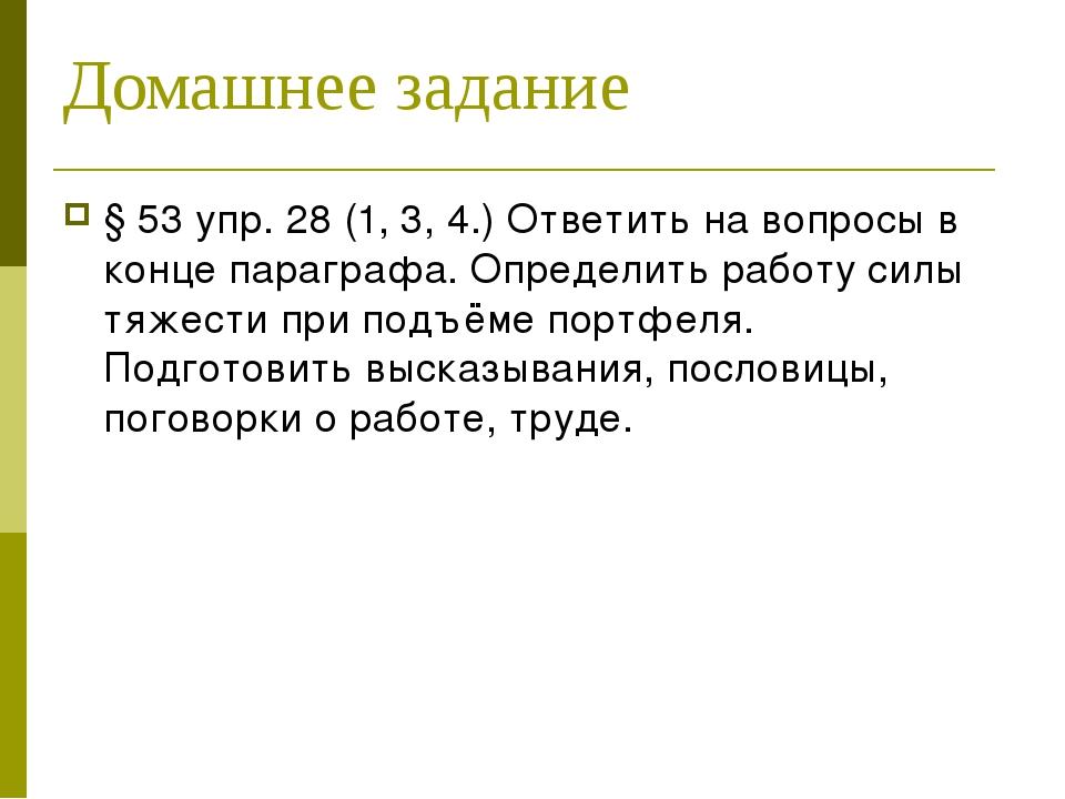 Домашнее задание § 53 упр. 28 (1, 3, 4.) Ответить на вопросы в конце параграф...