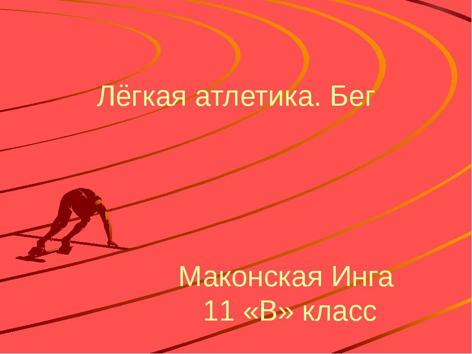 Лёгкая атлетика. Бег Маконская Инга 11 «В» класс