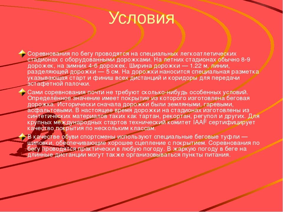 Условия Соревнования по бегу проводятся на специальных легкоатлетических стад...