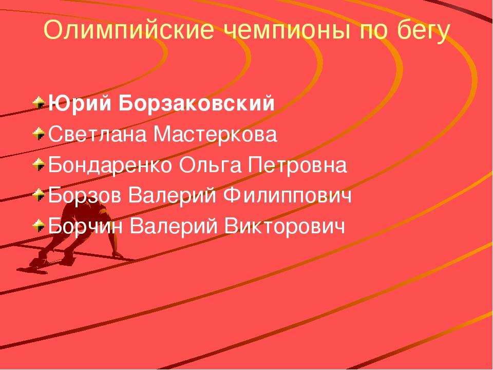 Олимпийские чемпионы по бегу Юрий Борзаковский Светлана Мастеркова Бондаренко...
