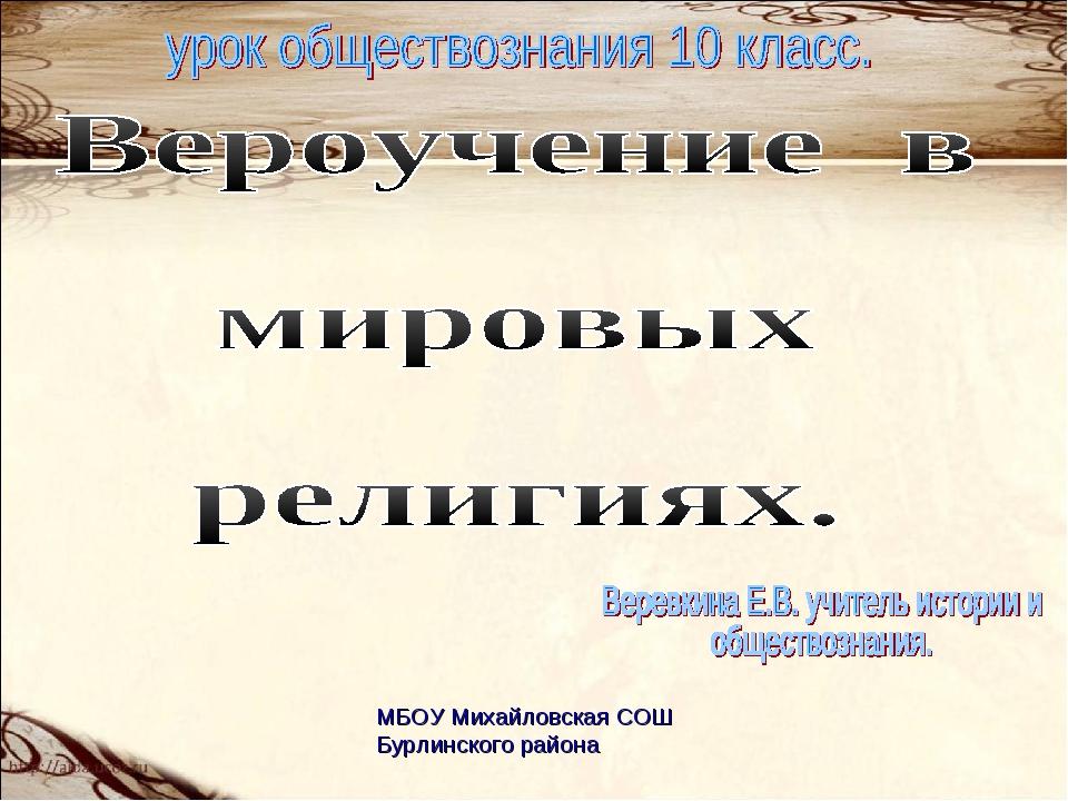 МБОУ Михайловская СОШ Бурлинского района