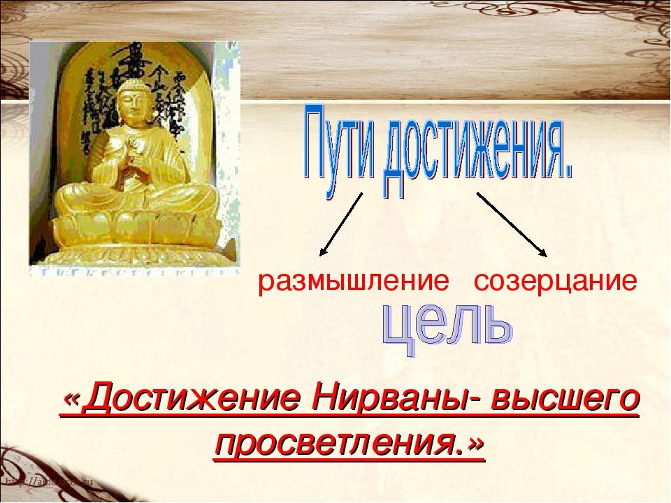 размышление созерцание «Достижение Нирваны- высшего просветления.»