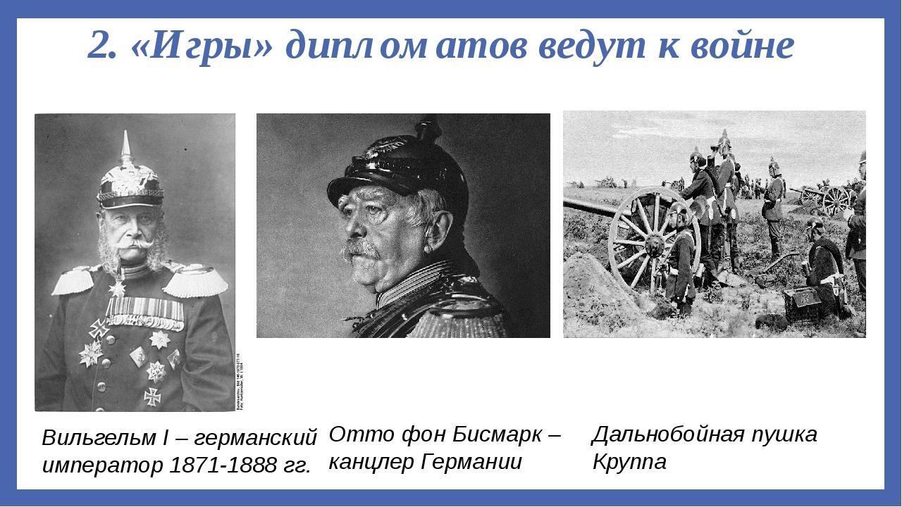 2. «Игры» дипломатов ведут к войне Вильгельм I – германский император 1871-18...