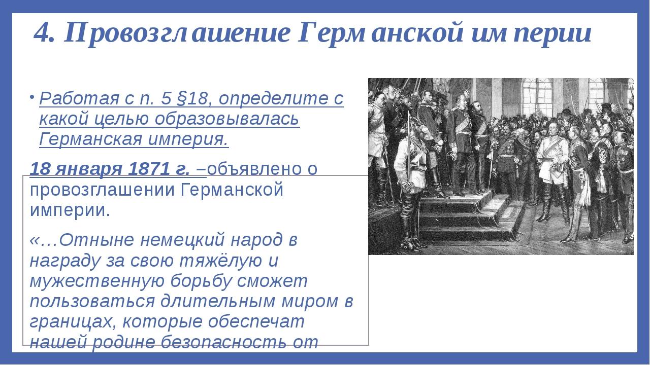 4. Провозглашение Германской империи Работая с п. 5 §18, определите с какой...