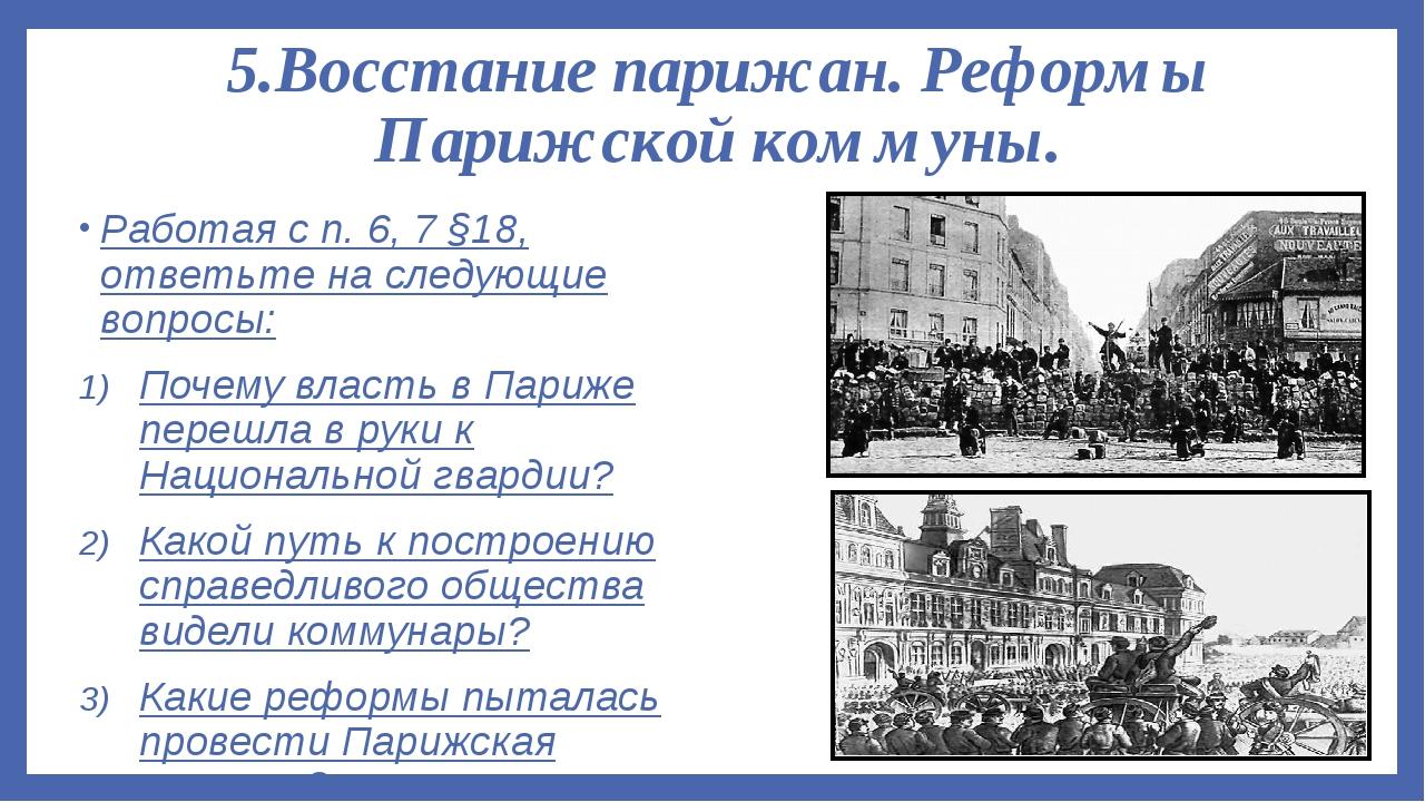5.Восстание парижан. Реформы Парижской коммуны. Работая с п. 6, 7 §18, ответь...