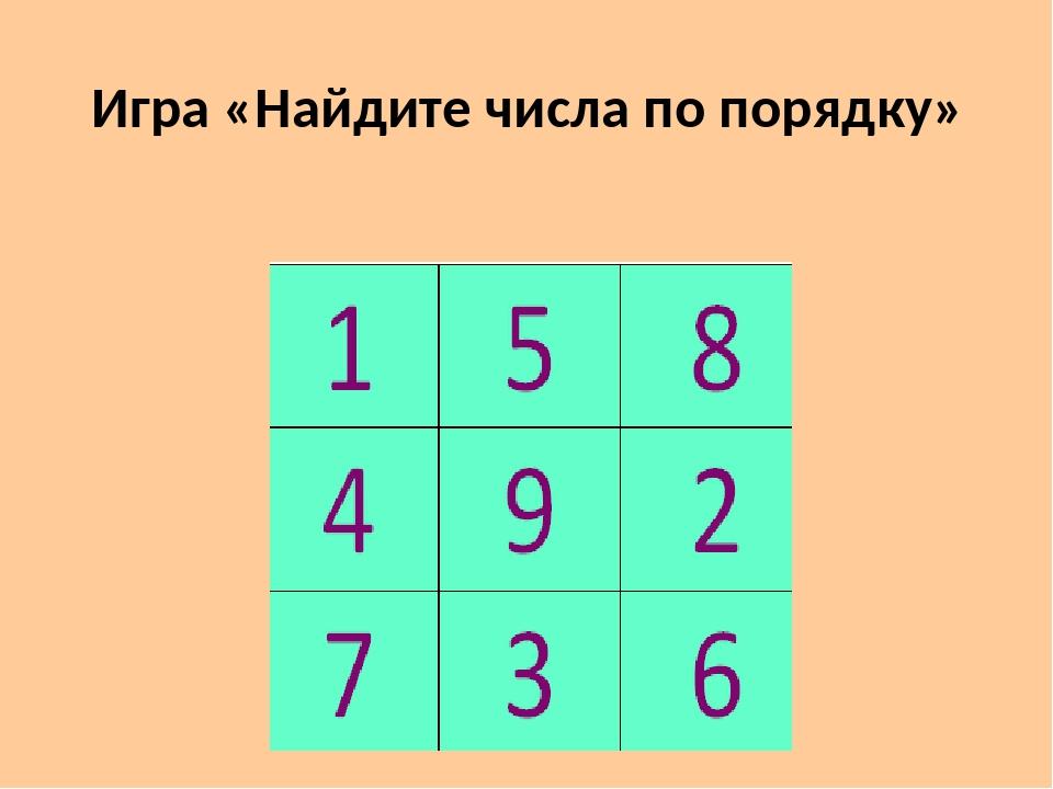 Игра «Найдите числа по порядку»