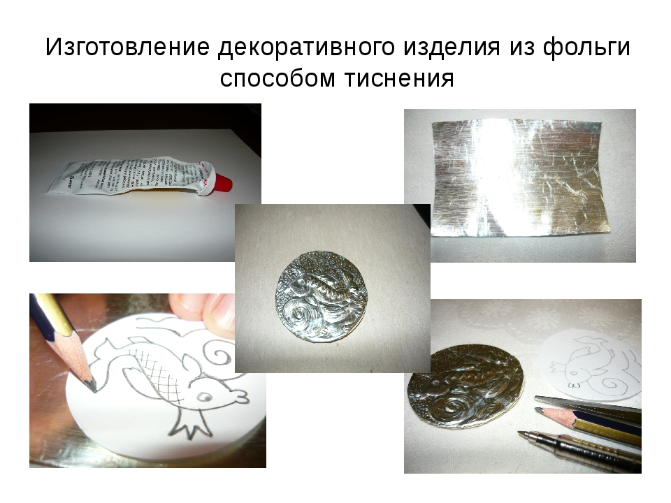 Изготовление декоративного изделия из фольги способом тиснения