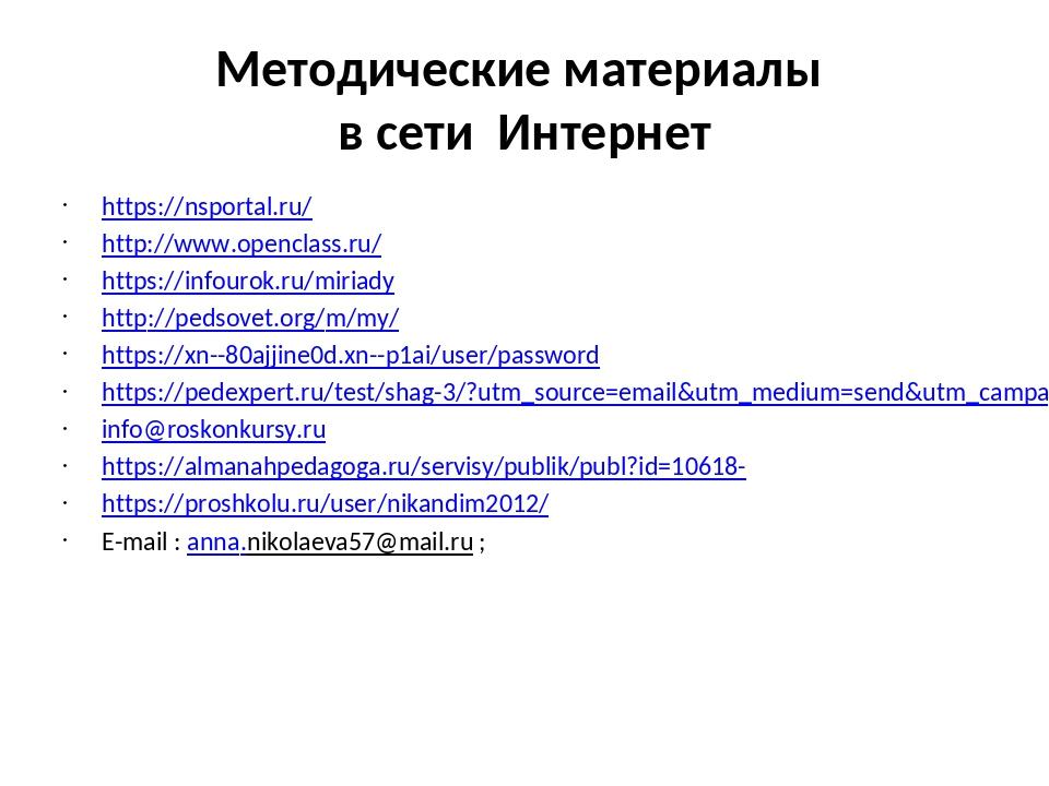 Методические материалы в сети Интернет https://nsportal.ru/ http://www.opencl...