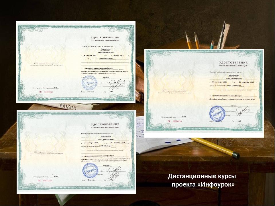 Дистанционные курсы проекта «Инфоурок»