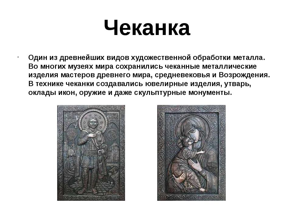 Чеканка Один из древнейших видов художественной обработки металла. Во многих...