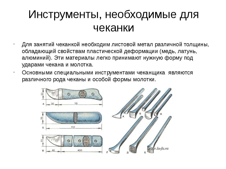 Инструменты, необходимые для чеканки Для занятий чеканкой необходим листовой...