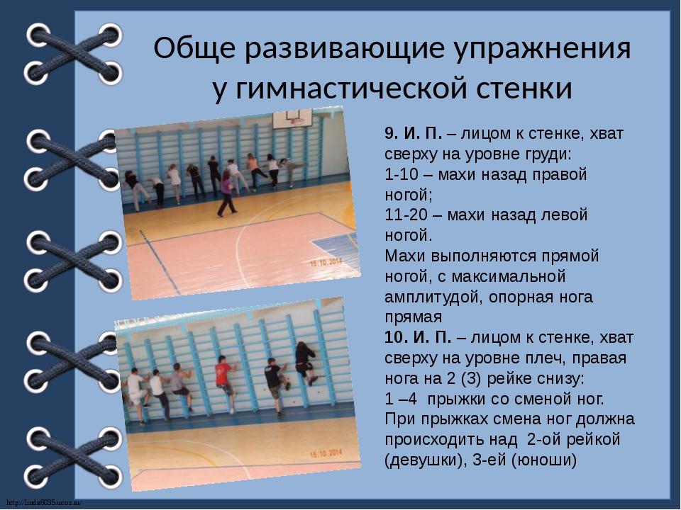 Обще развивающие упражнения у гимнастической стенки 9. И. П. – лицом к стенке...