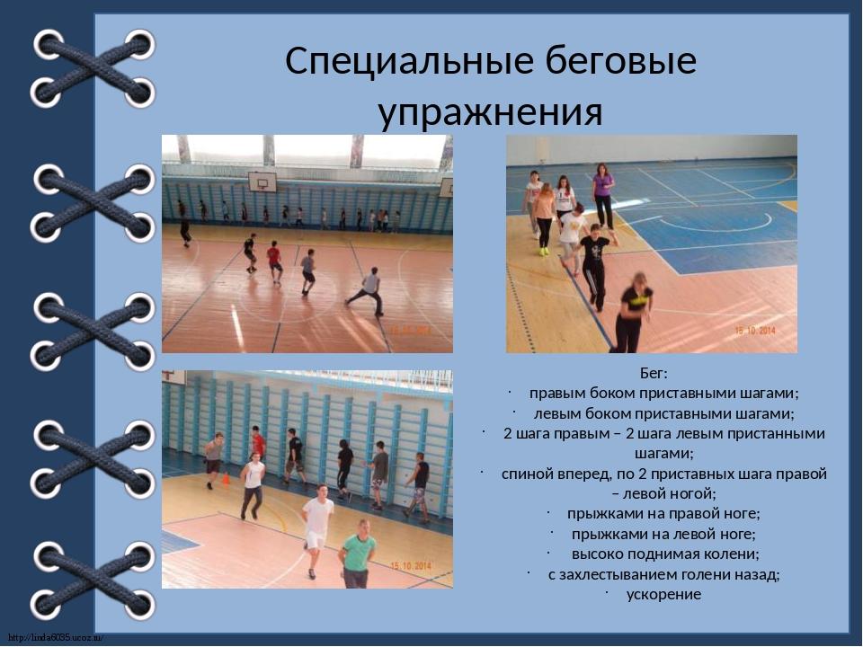 Специальные беговые упражнения Бег: правым боком приставными шагами; левым бо...