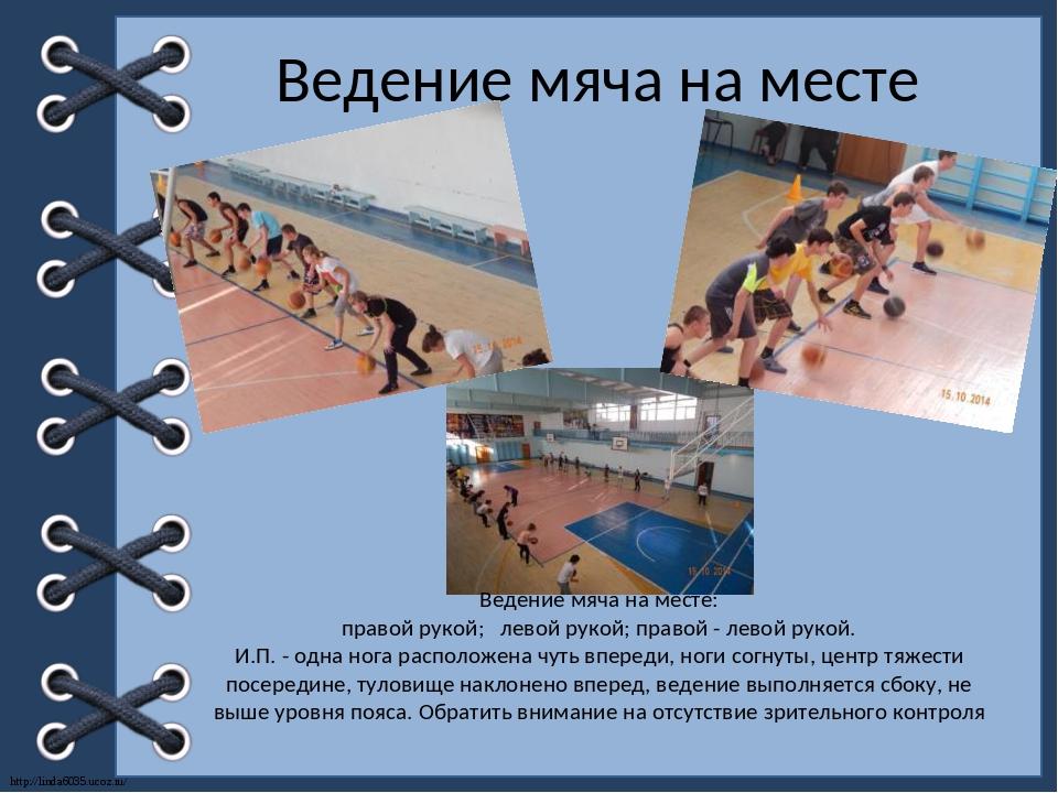 Ведение мяча на месте Ведение мяча на месте: правой рукой; левой рукой; право...