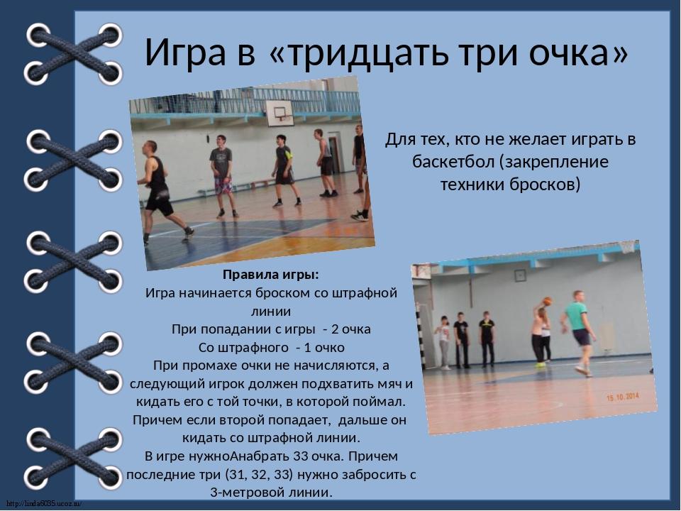 Игра в «тридцать три очка» Для тех, кто не желает играть в баскетбол (закрепл...