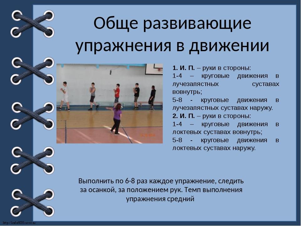 Обще развивающие упражнения в движении 1. И. П. – руки в стороны: 1-4 – круго...