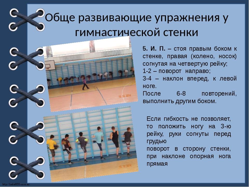 Обще развивающие упражнения у гимнастической стенки 5. И. П. – стоя правым бо...