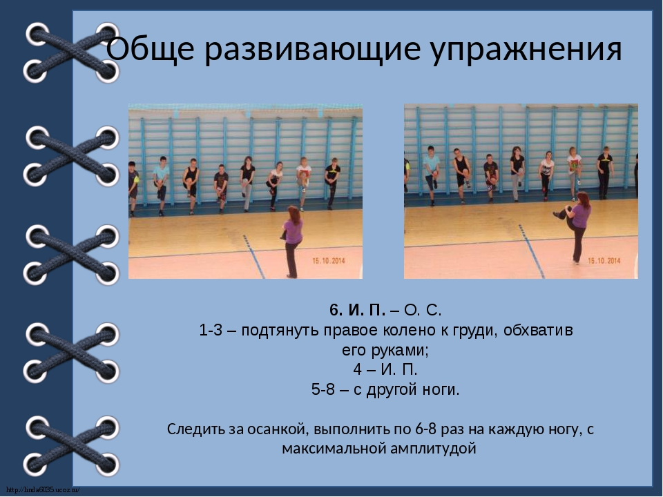Обще развивающие упражнения 6. И. П. – О. С. 1-3 – подтянуть правое колено к...