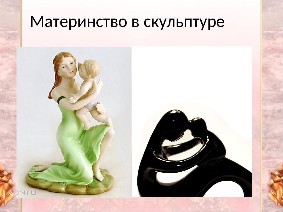 Материнство в скульптуре