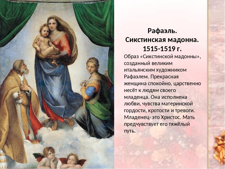 Рафаэль. Сикстинская мадонна. 1515-1519 г. Образ «Сикстинской мадонны», созда...