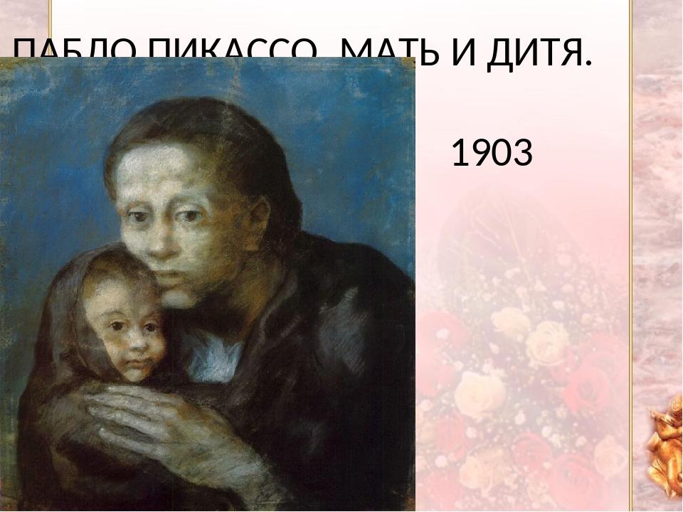 ПАБЛО ПИКАССО. МАТЬ И ДИТЯ. 1903