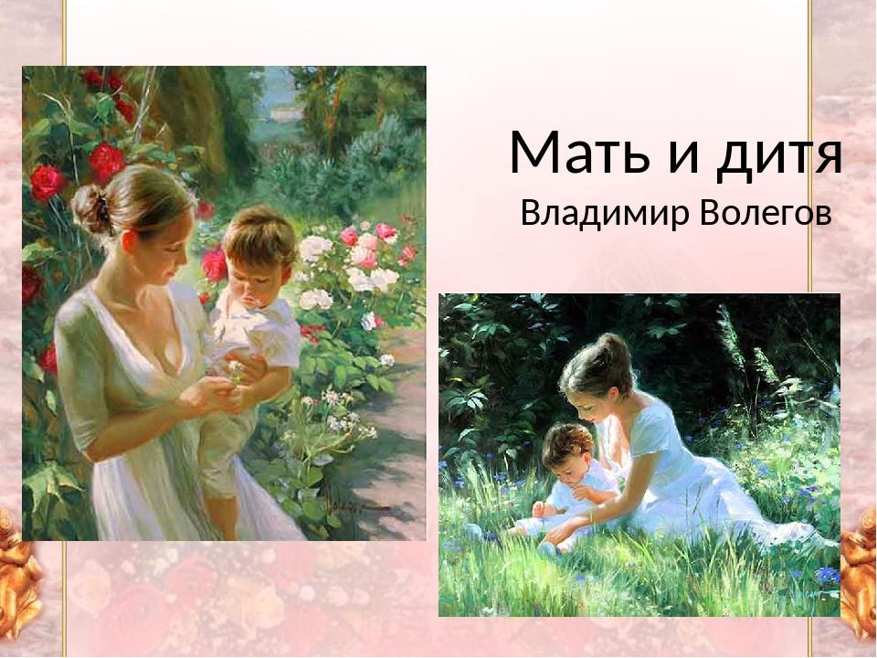 Мать и дитя Владимир Волегов
