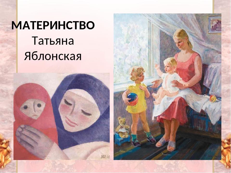 МАТЕРИНСТВО Татьяна Яблонская