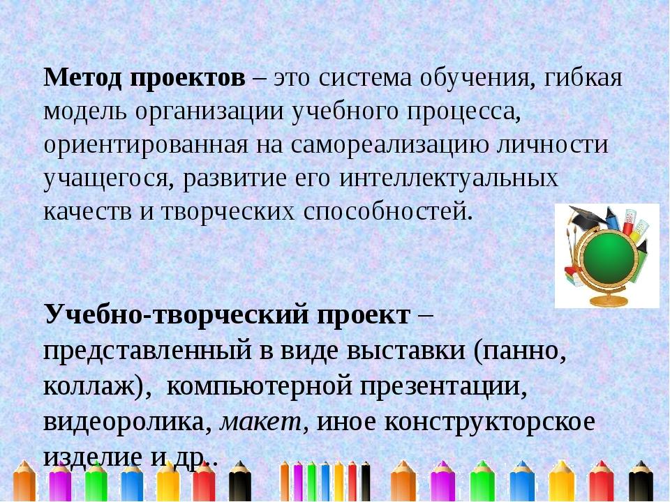 Метод проектов – это система обучения, гибкая модель организации учебного пр...