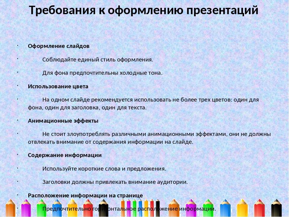 Требования к оформлению презентаций Оформление слайдов Соблюдайте единый сти...