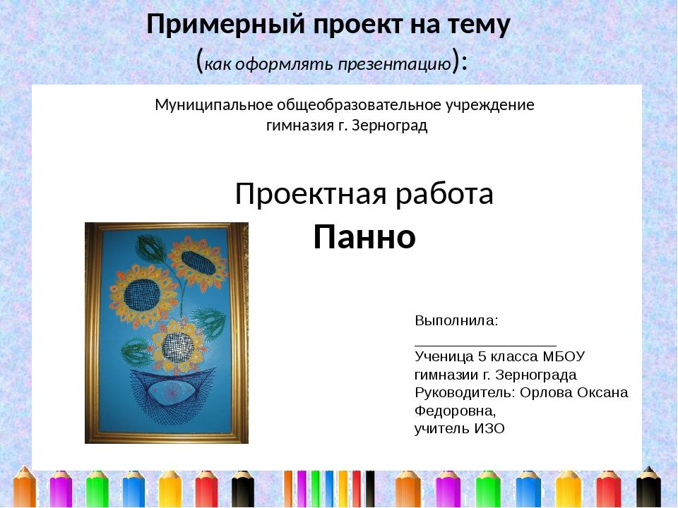 Примерный проект на тему (как оформлять презентацию): Выполнила: ____________...