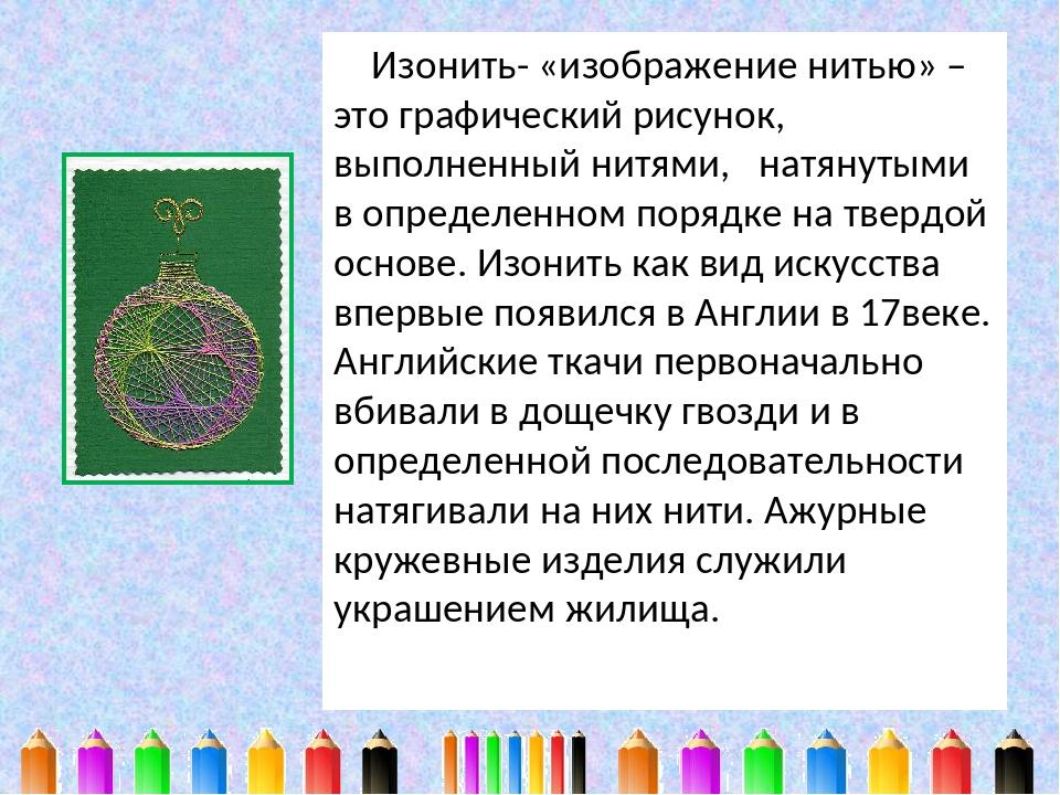 Изонить- «изображение нитью» – это графический рисунок, выполненный нитями,...