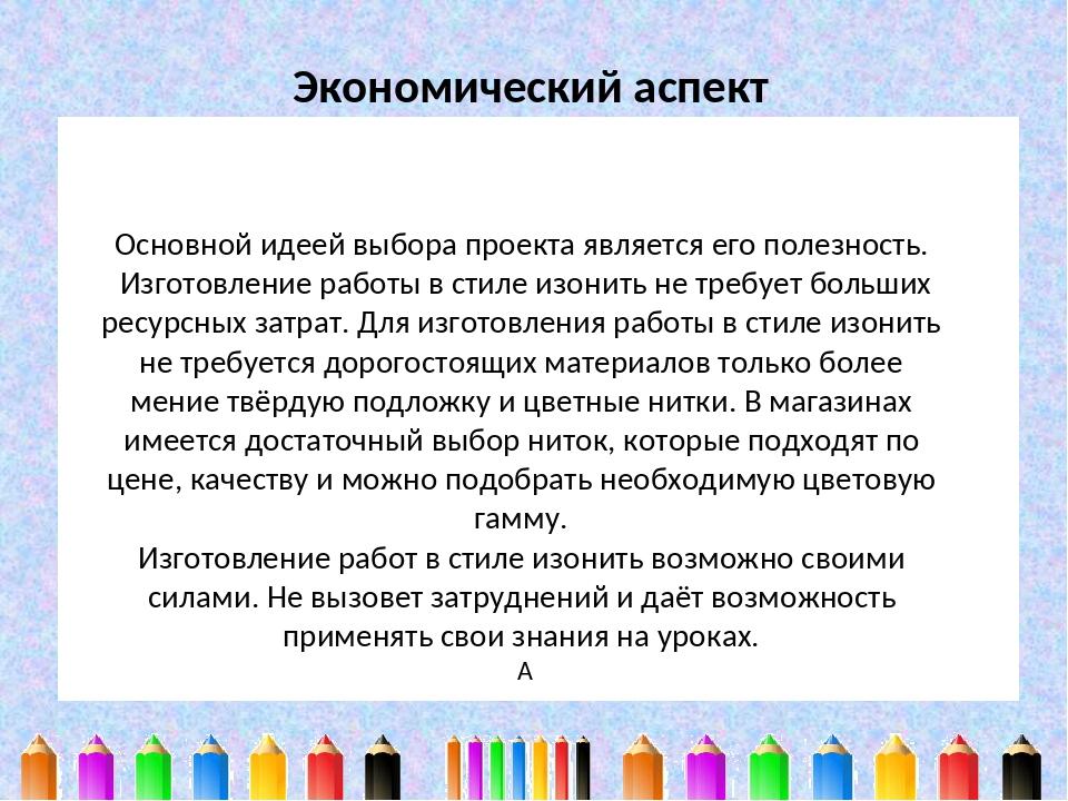 Экономический аспект Основной идеей выбора проекта является его полезность....